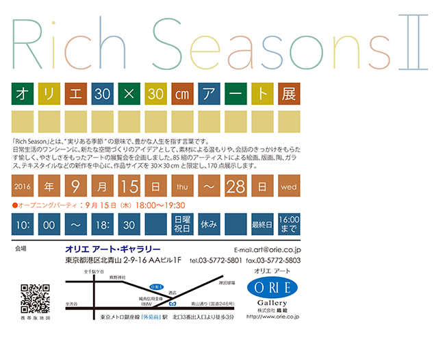 Rich Seasons II